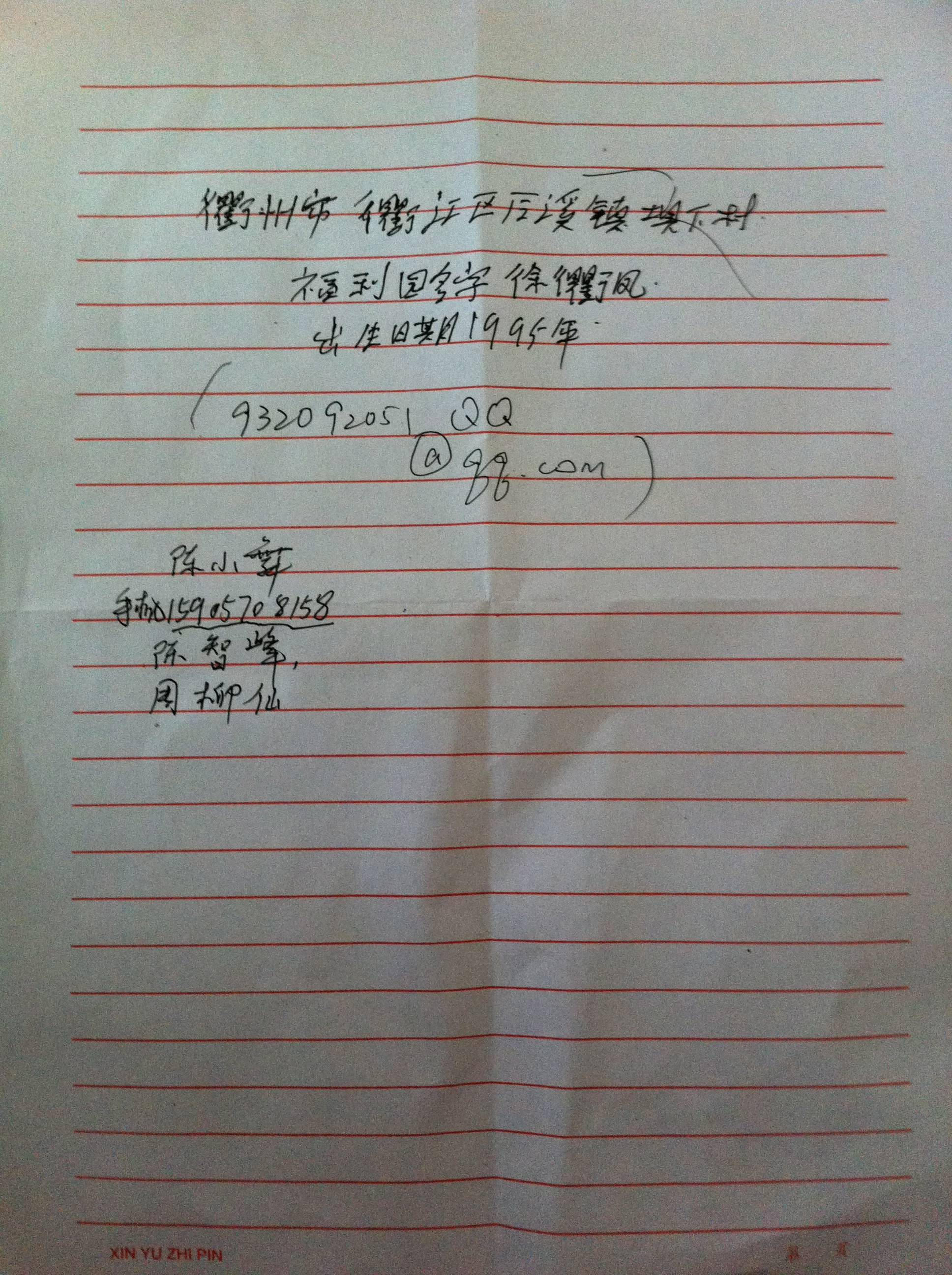 chinese daughter note